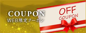 COUPON WEB限定クーポン